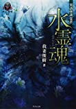 FKB 実話怪談覚書 水霊魂(仮) (竹書房文庫)