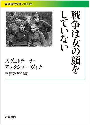 岩波書店『戦争は女の顔をしていない』
