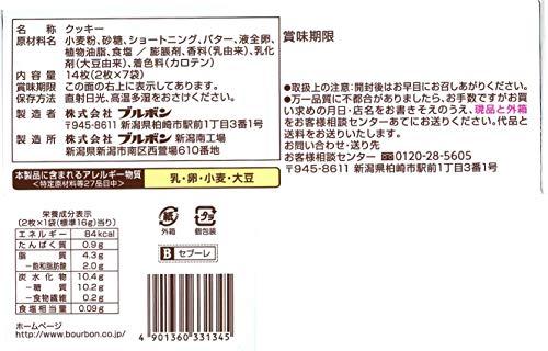ブルボン セブーレ 14枚×5箱