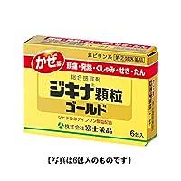 【第2類医薬品】ジキナ顆粒ゴールド 12包