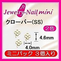 [リトルプリティー]ネイルパーツ Nail Parts クローバー(SS)ミニパック シルバー 3入 日本製 made in japan