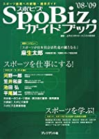 SpoBizガイドブック〈'08‐'09〉