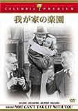 我が家の楽園[DVD]