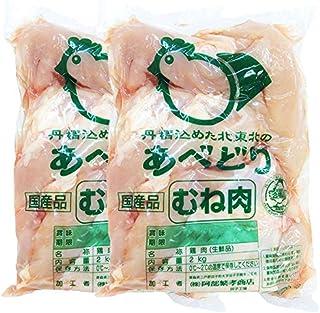 国産鶏肉 鶏むね肉 2kg×2個セット あべどり 十文字鶏 業務用 冷蔵品 特選若鶏 ブロイラー