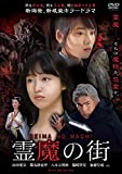 霊魔の街 [DVD]