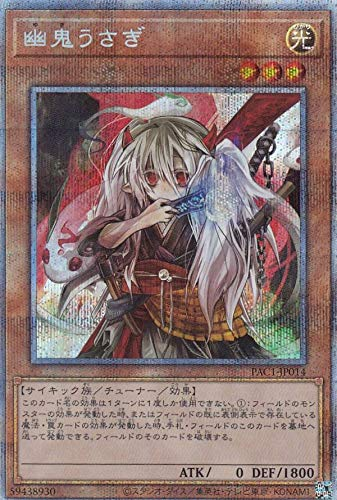 遊戯王 PAC1-JP014 幽鬼うさぎ (日本語版 プリズマティックシークレットレア) PRISMATIC ART COLLECTION