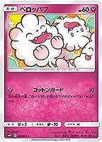 ポケモンカードゲーム SM12 062/095 ペロッパフ 妖 (C コモン) 拡張パック オルタージェネシス