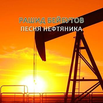 Песня нефтяника