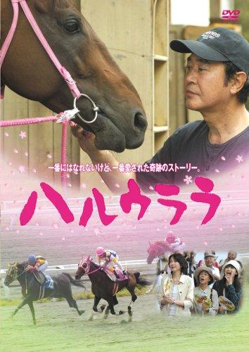 ハルウララ [DVD]