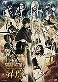舞台「BRAVE10~昇焉~」[DVD]