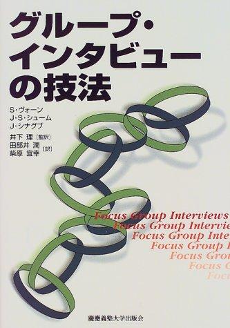 グループ・インタビューの技法