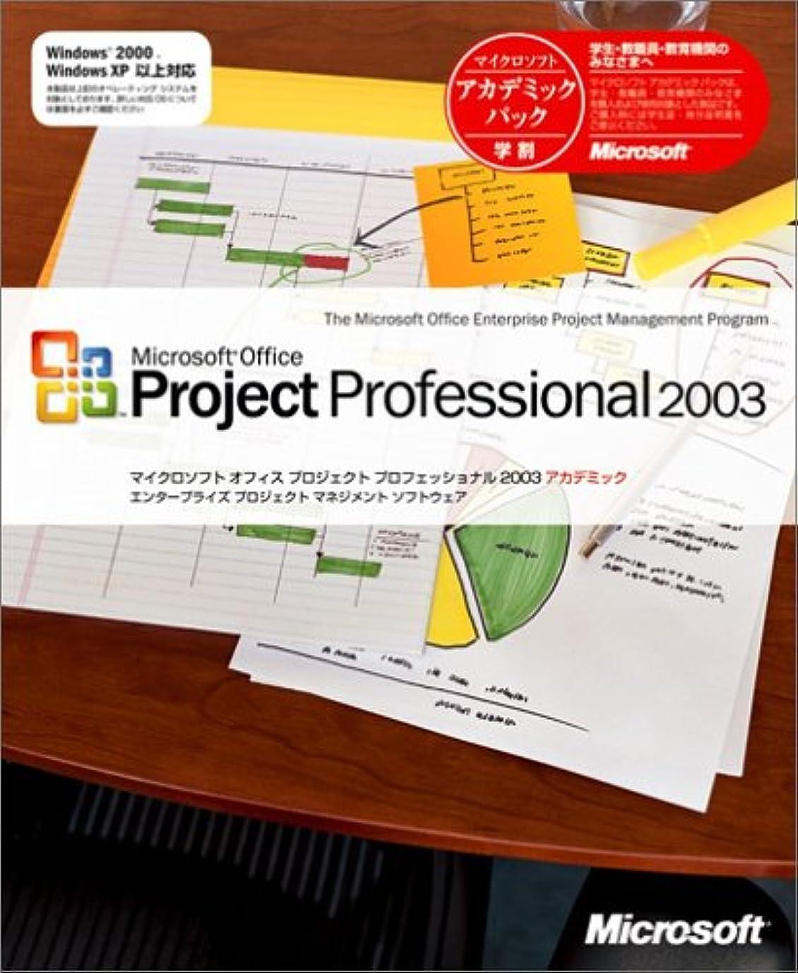 建てる不毛彫刻【旧商品/サポート終了】Microsoft Project Professional 2003 アカデミック
