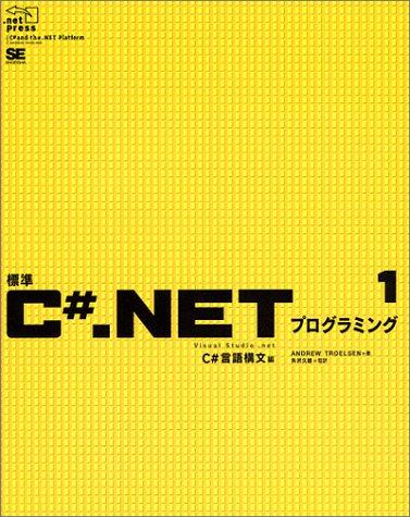『標準C#.NETプログラミング〈1〉C#言語構文編 (.net press)』のトップ画像