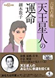 六星占術による天王星人の運命〈平成18年版〉 (ワニ文庫)