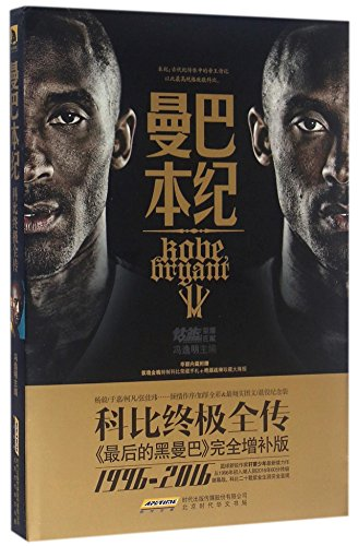 Biographic Sketches of Kobe Bryant (Chinese Edition)