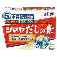 シマヤ だしの素 粉末 ミニタイプ (5g×20)×30箱入