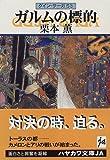 ガルムの標的―グイン・サーガ(53) (ハヤカワ文庫JA)