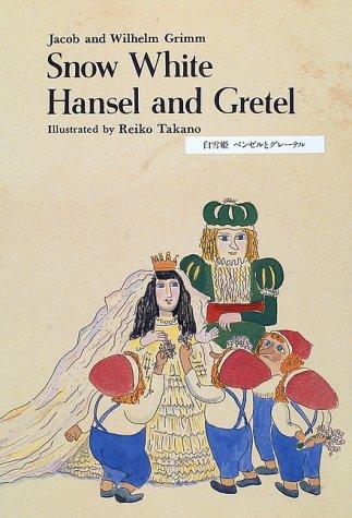 白雪姫/ヘンゼルとグレーテル―二ヶ国語絵本の詳細を見る