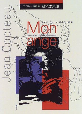ぼくの天使―コクトー詩画集の詳細を見る