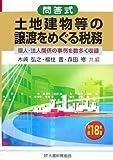 問答式土地建物等の譲渡をめぐる税務〈平成18年版〉