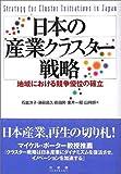 日本の産業クラスター戦略―地域における競争優位の確立