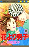 花より男子 20 (マーガレットコミックス)