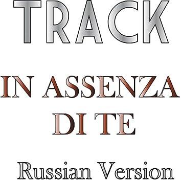 In assenza di te (Russian Version)