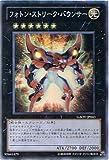 遊戯王 GAOV-JP043-SR 《フォトン・ストリーク・バウンサー》 Super