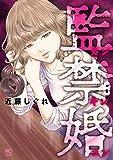 監禁婚~カンキンコン~ ( 5) (ニチブンコミックス)