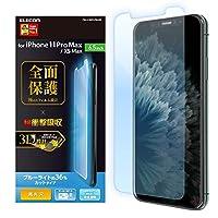 エレコム iPhone 11 Pro max/iPhone XS Max フィルム 全面保護 [衝撃から画面を守る] 衝撃吸収 指紋防止 高光沢 ブルーライト PM-A19DFLPBLGR