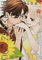 恋するMOON DOG 第06巻