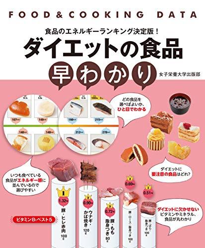 ダイエットの食品早わかり (FOOD&COOKING DATA)