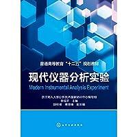 现代仪器分析实验(李成平)