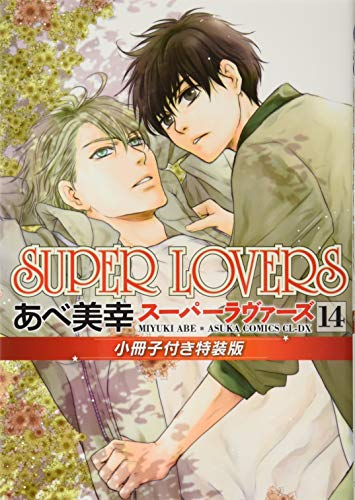 SUPER LOVERS 第14巻 小冊子付き特装版 (あすかコミックスCL-DX)の詳細を見る