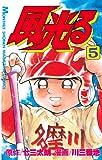 風光る(5) (月刊少年マガジンコミックス)