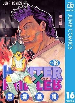[冨樫義博]のHUNTER×HUNTER モノクロ版 16 (ジャンプコミックスDIGITAL)