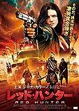 レッド・ハンター[DVD]