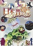 ふるさと再生 日本の昔ばなし「笠地蔵」他[PCBP-12359][DVD]