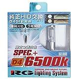 レーシング ギア ( RACING GEAR ) 純正交換HIDバルブ D4S/D4R共用 6500K RGH-RB865