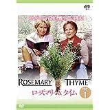ローズマリー&タイム BOXセット1 [DVD]