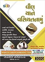 Law of Wills (Will Yane Vasiyatnamu) - 2020 Edition in Gujarati