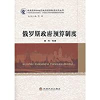 A typical system of national and regional government budgets Study Series: The Russian government budget system(Chinese Edition)