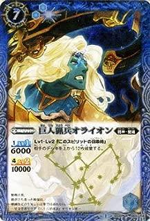 巨人猟兵オライオン R バトルスピリッツ 眩き究極の王者 bsc17-bs10-060