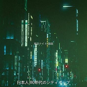 東京ナイト-器楽