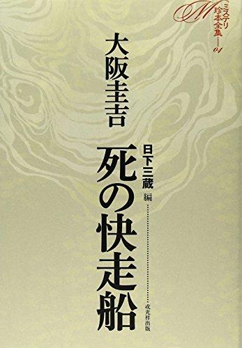 死の快走船 (ミステリ珍本全集04)