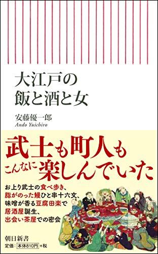 Mirror PDF: 大江戸の飯と酒と女 (朝日新書)