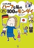 ニッポン在住ハーフな私の切実で笑える100のモンダイ (コミックエッセイ)