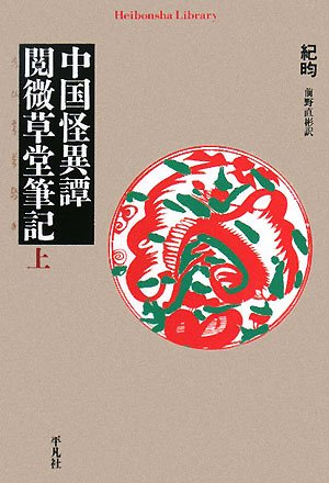中国怪異譚 閲微草堂筆記〈上〉 (平凡社ライブラリー)