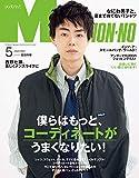 MEN'S NON-NO (メンズノンノ) 2020年5月号 [雑誌] (MEN'S NON-NO)
