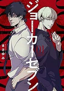 ジョーカーセブン(1) (モーニングコミックス)